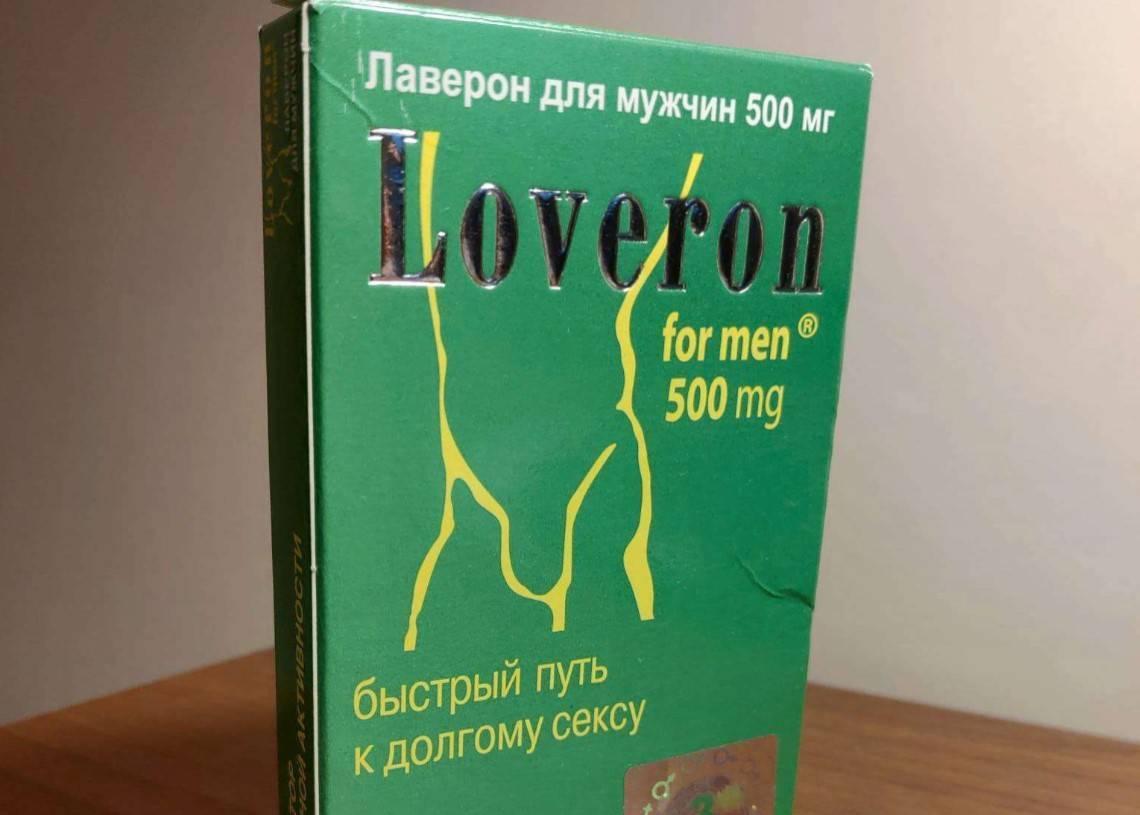 Эффективен ли лаверон для мужчин: отзывы и инструкция