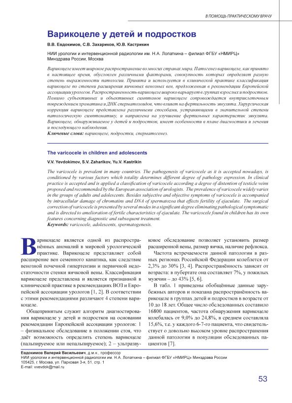 Безоперационное лечение варикоцеле: невозможное возможно?