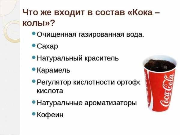 """Вредна ли """"кока-кола"""": состав, влияние на организм, мифы и факты"""