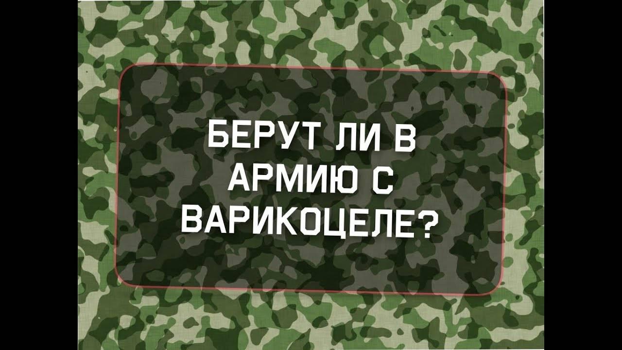Варикоцеле 4 степени берут ли в армию