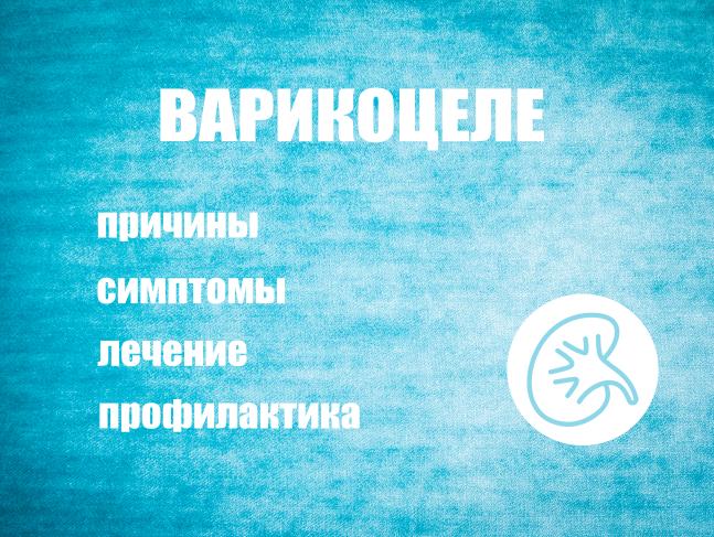 Варикоцеле у мужчин: понятие, признаки, диагностика и лечение