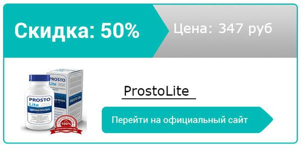 Erofertil (эрофертил) для потенции отзывы