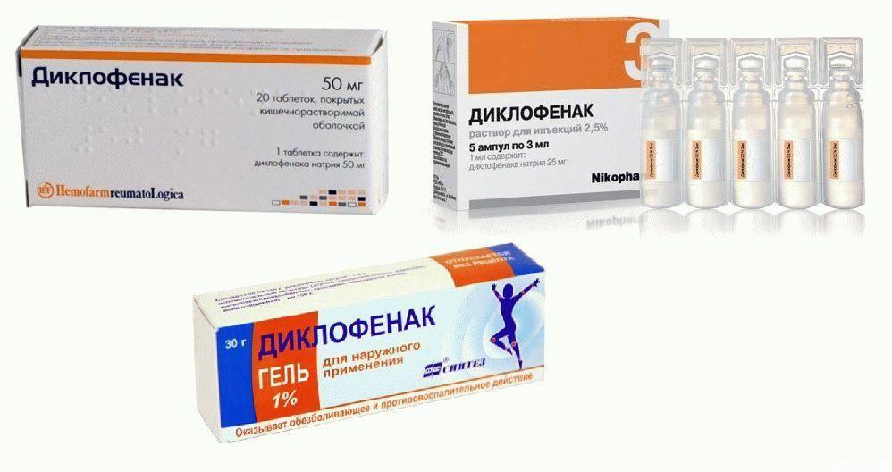 Рекомендации врачей, как правильно колоть диклофенак