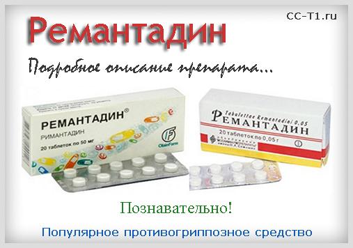 Ремантадин таблетки — инструкция по применению, от чего помогает, состав и аналоги
