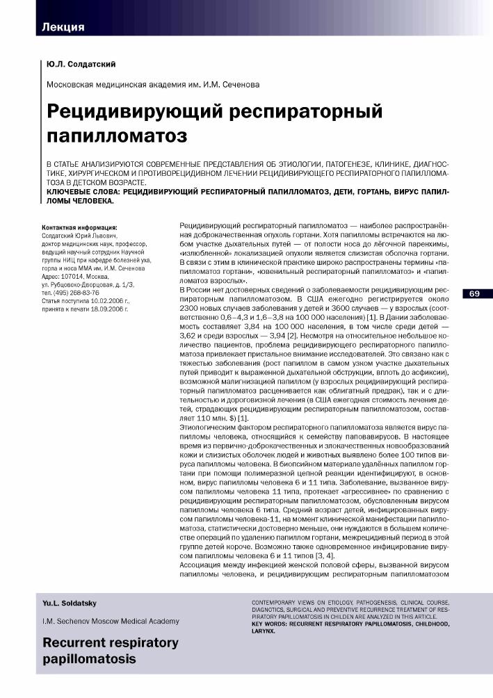 Папилломы в ухе у детей и взрослых: методы лечения