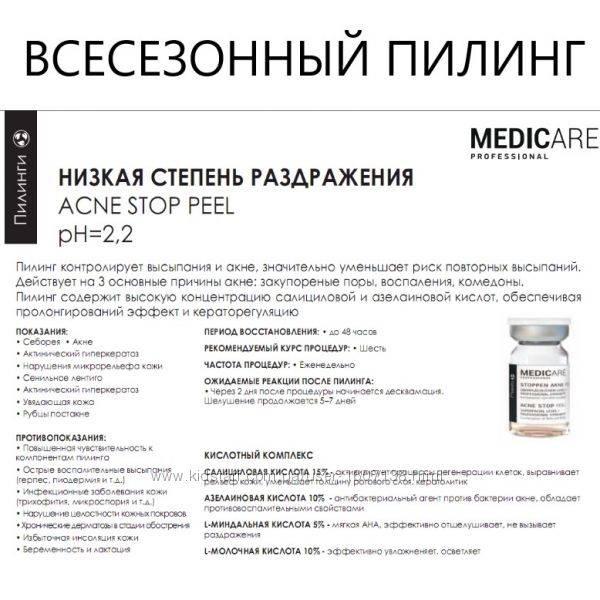 Топ-10 средств от прыщей на лице. как применять, противопоказания