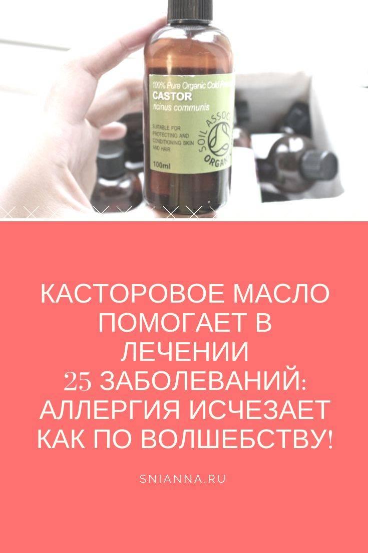 Касторовое масло для волос: способы применения и полезные рецепты.