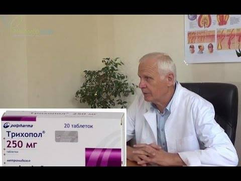 Трихомониаз — симптомы, диагностика, лечение и профилактика