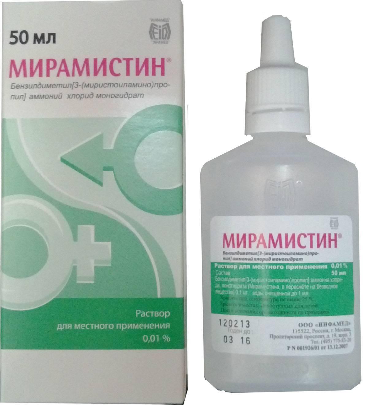 Мирамистин: состав и инструкция по применению для интимной гигиены