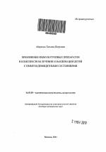 Уреаплазма иммун: показания, инстрцуция, цены