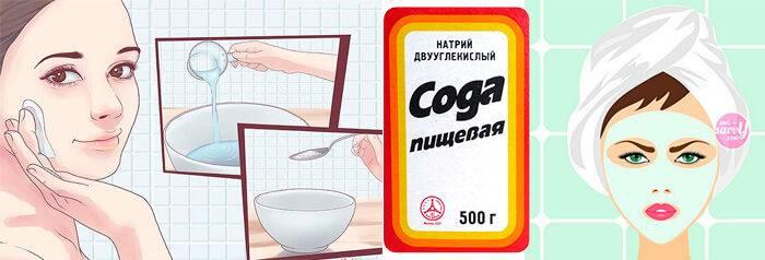 Умывание содой