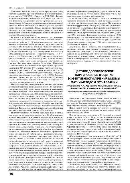 Олигоастенотератозооспермия