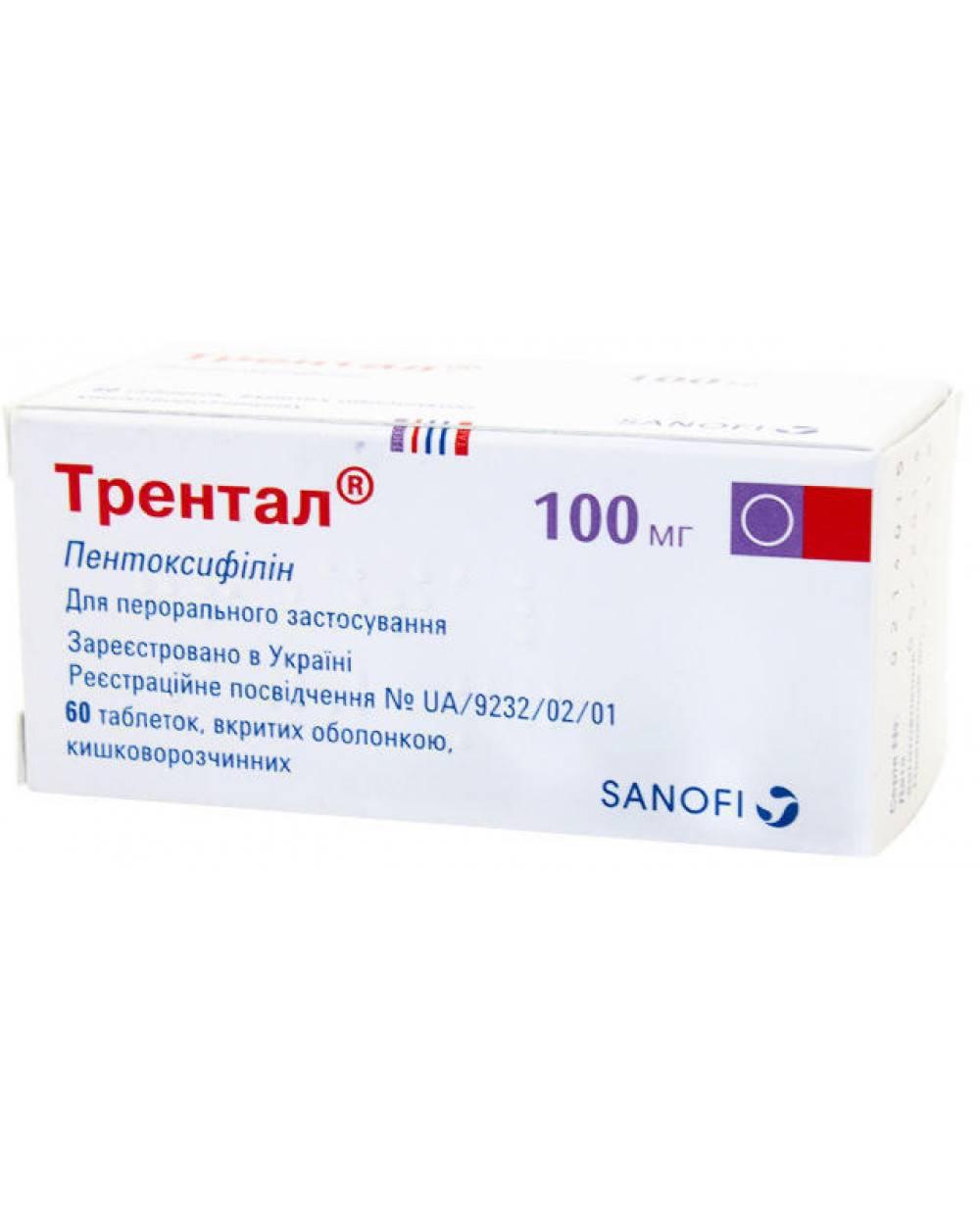 Когда показан препарат трентал, как его правильно принимать и чем можно заменить?
