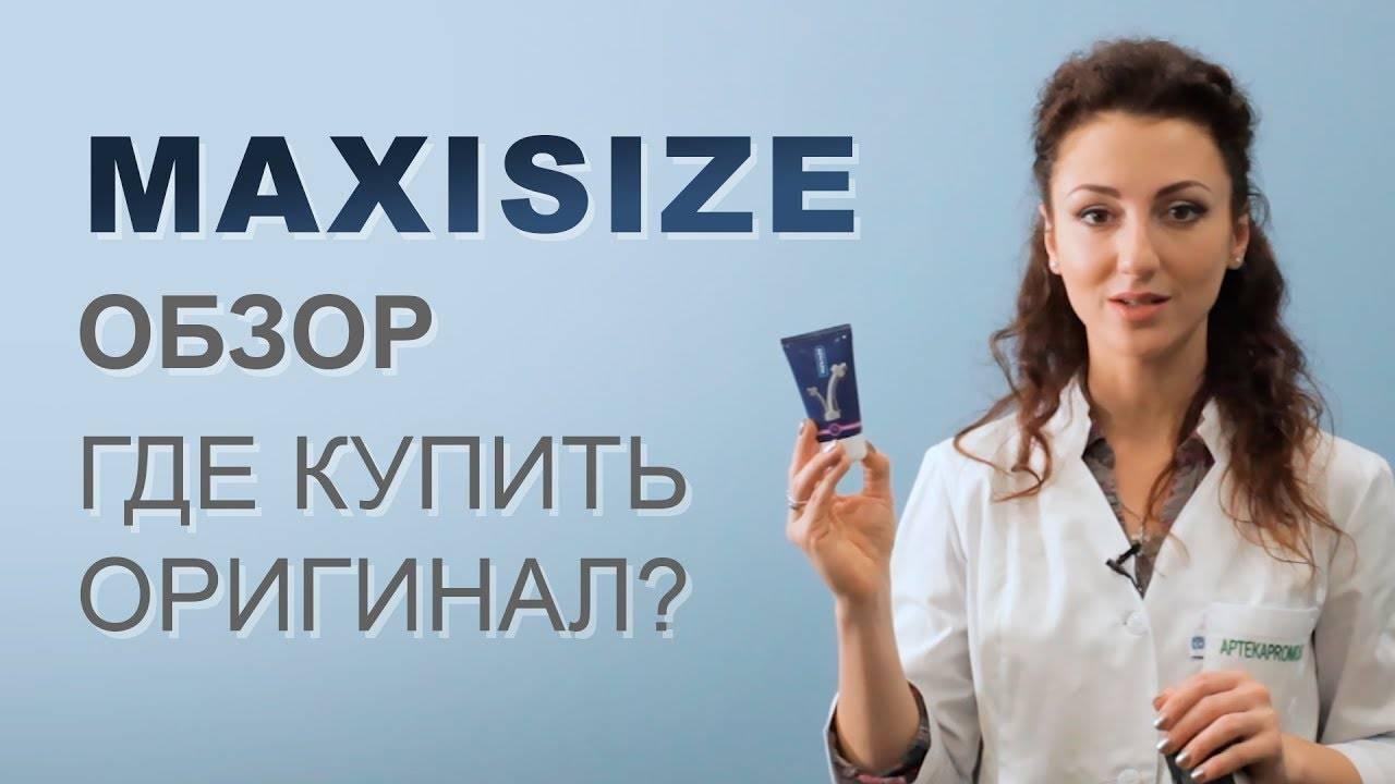 Maxsize крем: правда или ложь, инструкция по применению, реальные отзывы покупателей
