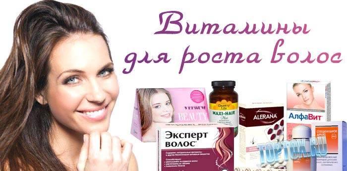 Рассматриваем самые лучшие витамины от выпадения и для роста волос