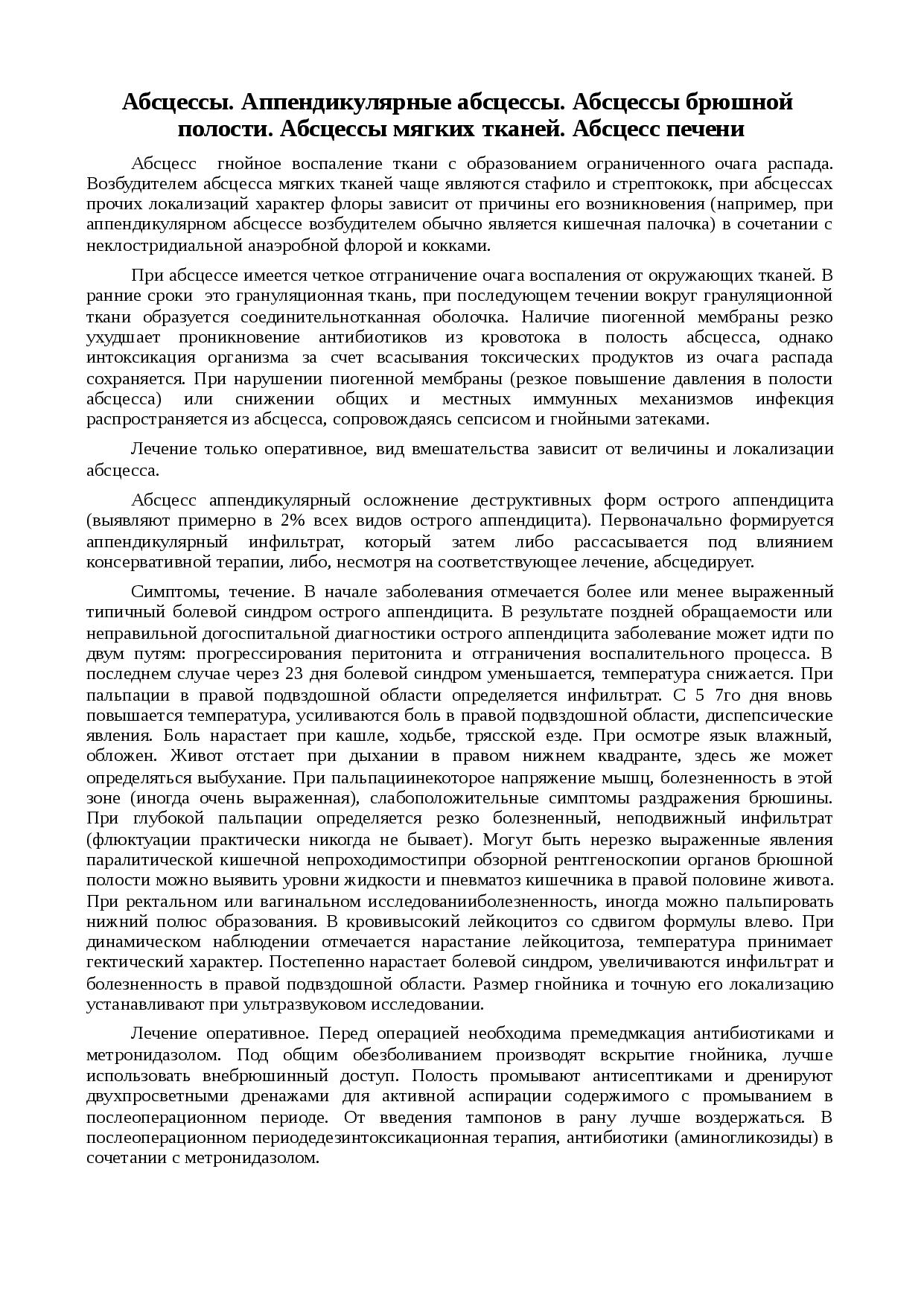 Абсцесс — виды и лечение