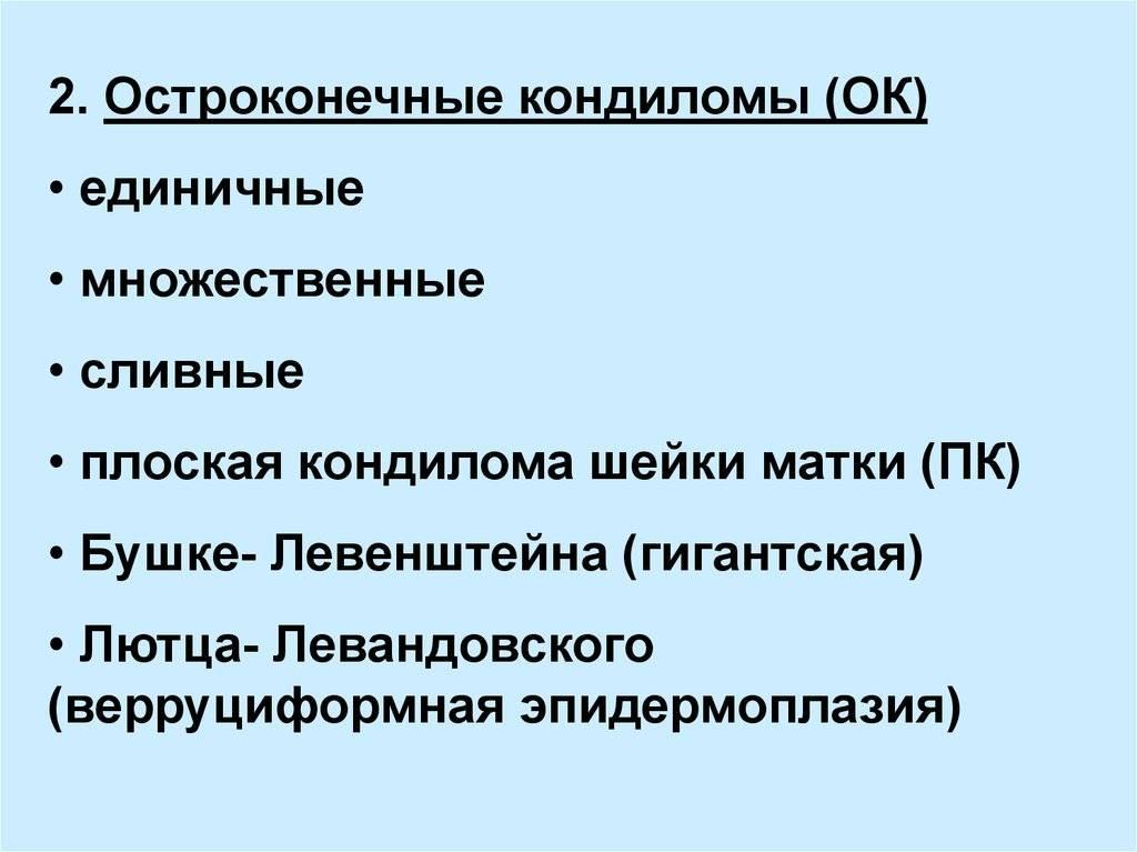 Гигантская кондилома бушке-левенштейна