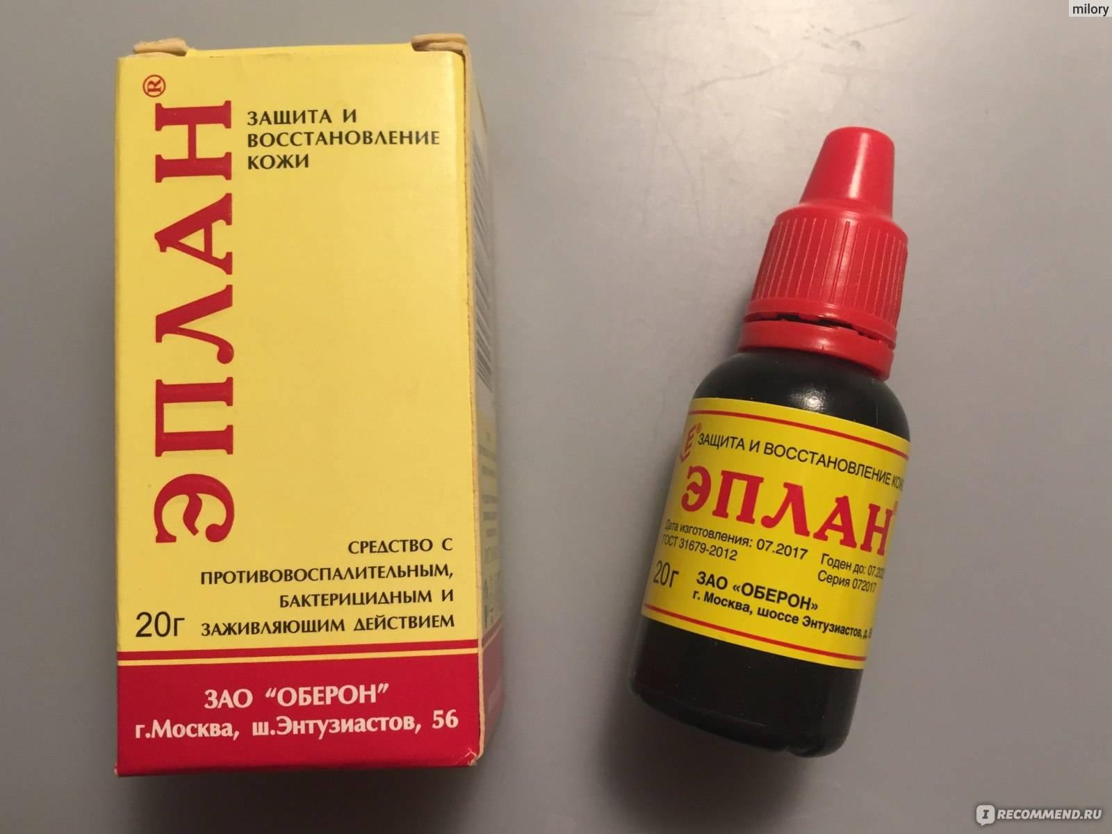 Лечение прыщей на лице с помощью препарата эплан