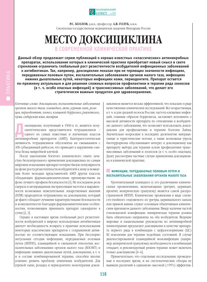 Актуальное лечение гонореи у женщин