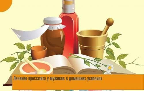 Какие самые эффективные способы лечения аденомы предстательной железы (простаты) без операции в домашних условиях