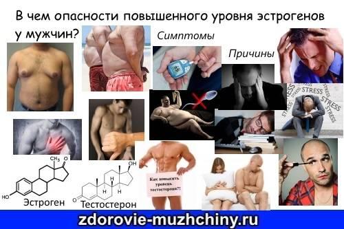 Симптомы повышенного пролактина у мужчин