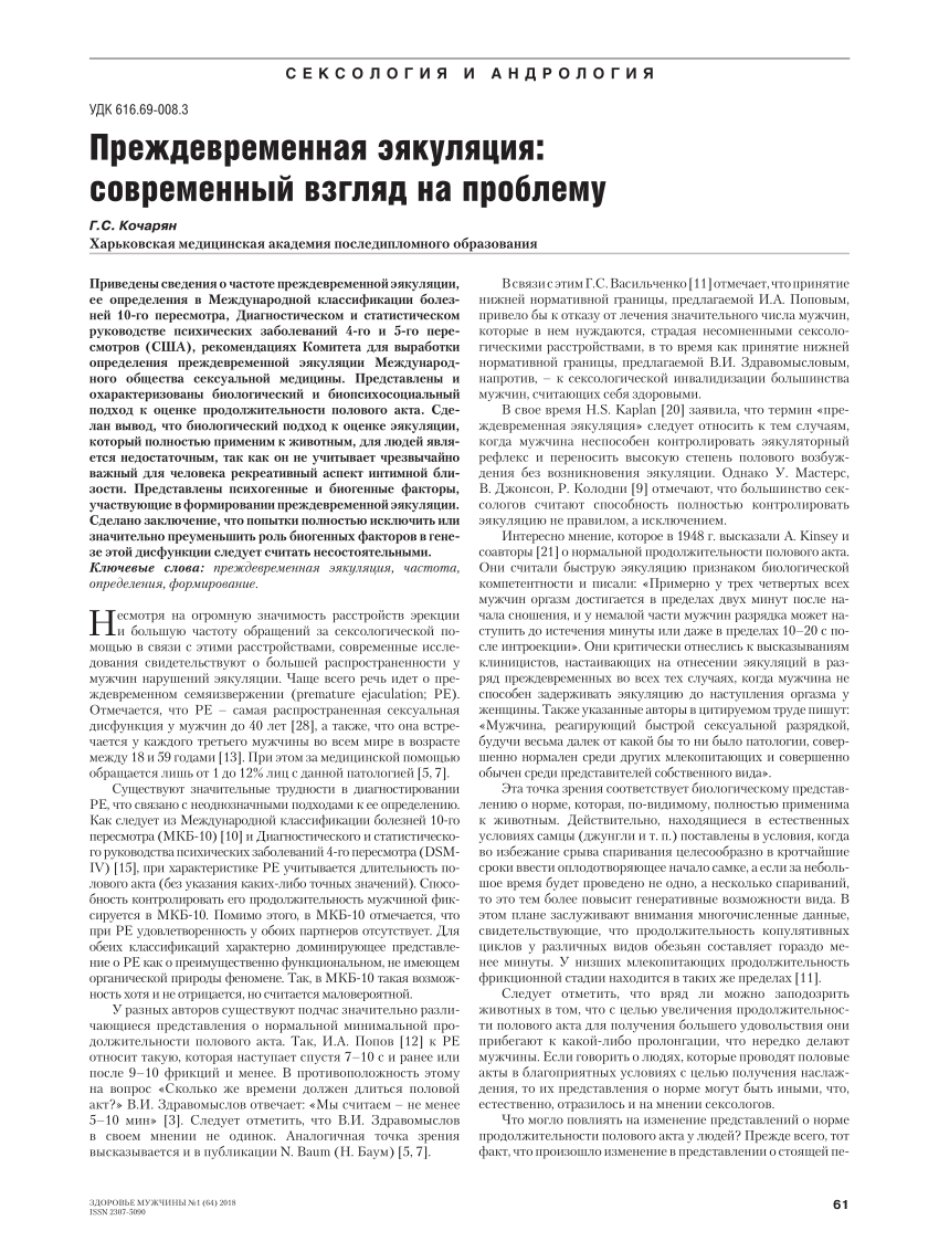 Эякуляция у мужчин: характеристики и фазы процесса
