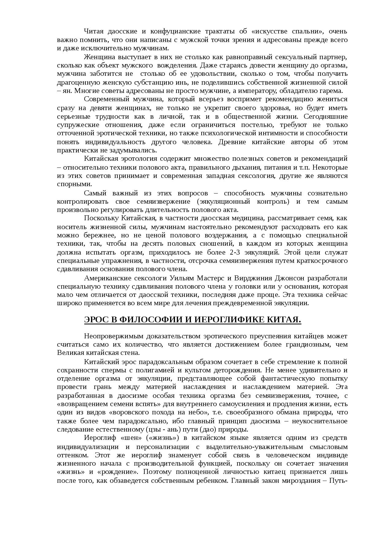 Сухой оргазм у мужчин: норма или патология, тренировки