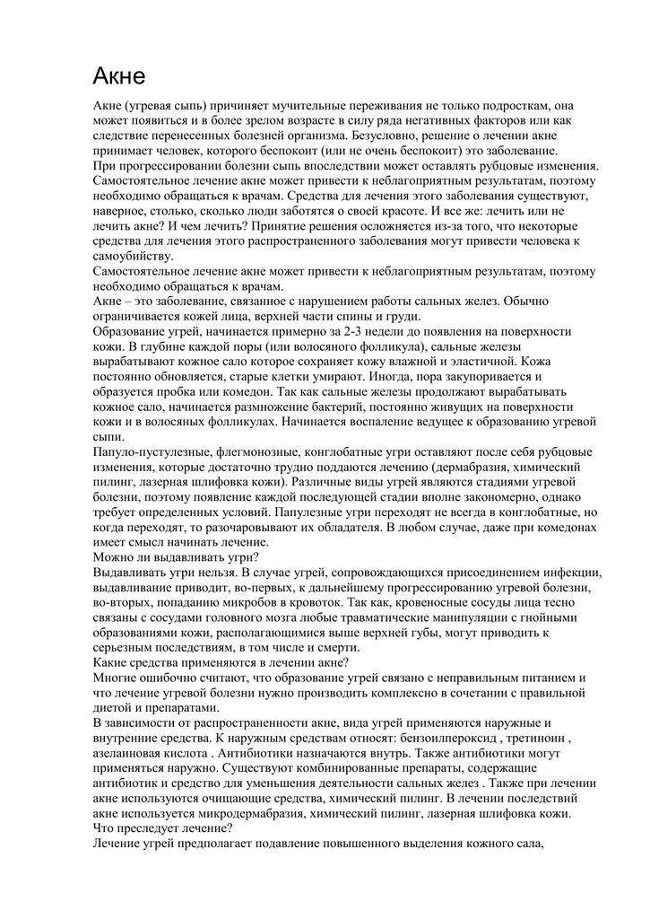 Вульгарное акне: причины и лечение