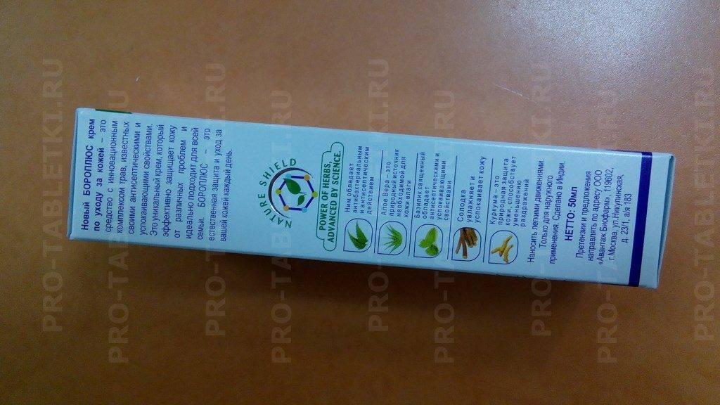 Крем «боро плюс» зеленый предназначен для проблемной кожи