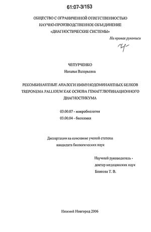 Treponema pallidum (сифилис): анализ на суммарные антитела и сифилис rpr (антикардиолипиновый тест)