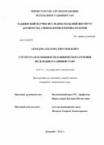 Диагноз олигоастенотератозооспермия : причины и лечение