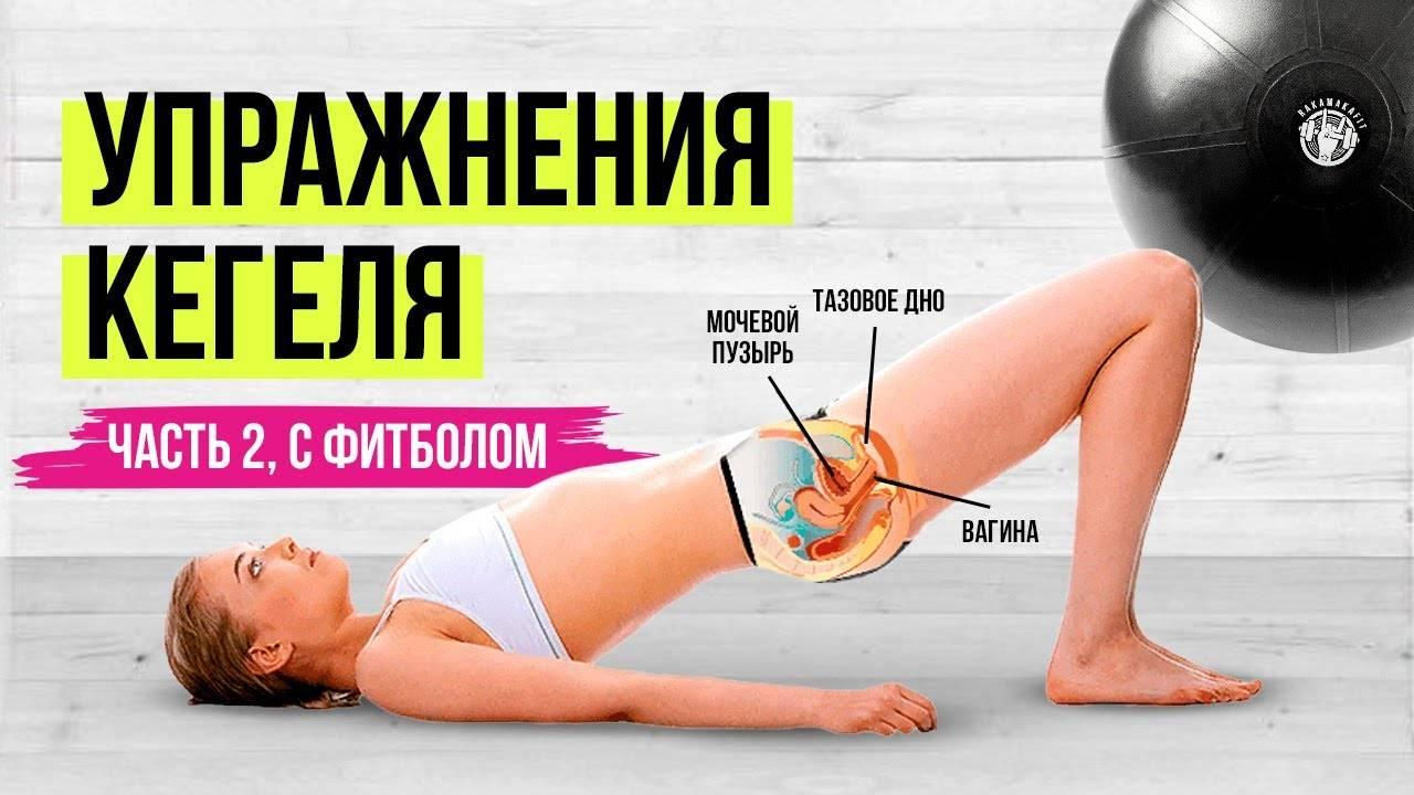 Поговорим об упражнениях кегеля для мужчин при недержании мочи: помогает ли данная гимнастика после операции?
