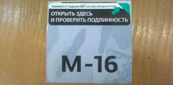 М-16 — развод