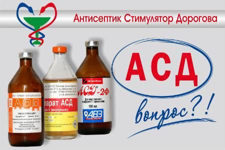 Асд фракция 2 применение для человека лечение простатита простатит лечения омник помогает