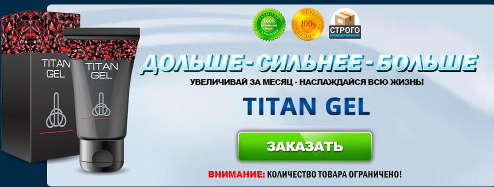 Титан гель – официальный сайт: или как не стать жертвой мошенников
