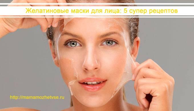 11 масок для лица в домашних условиях – моментальный эффект, экспресс-маска перед праздником, рецепт для быстрой освежающей
