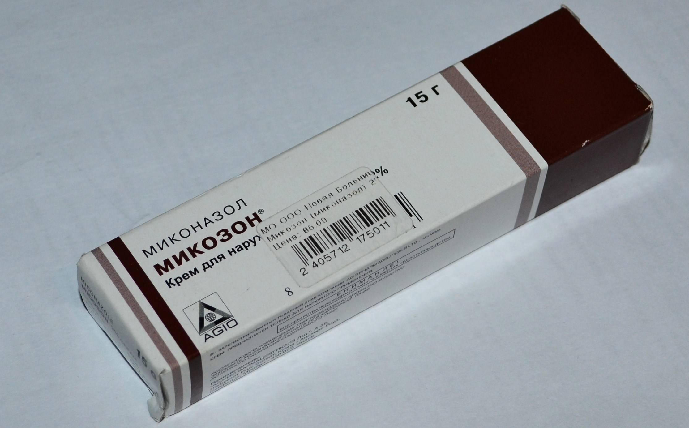 Клотримазол для лечения грибка: полное описание, инструкция по применению