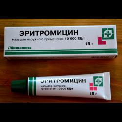 Эритромициновая мазь — инструкция по применению и от чего помогает