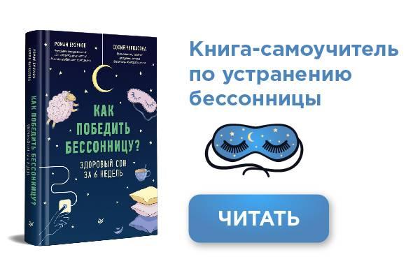 Как влияет недосыпание на организм человека