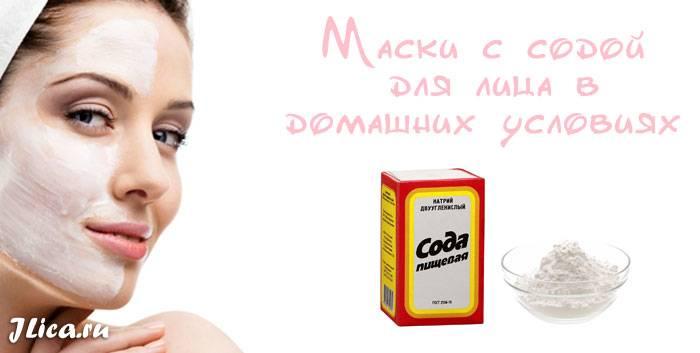 Маска для лица с содой — очищение кожи от шлаков