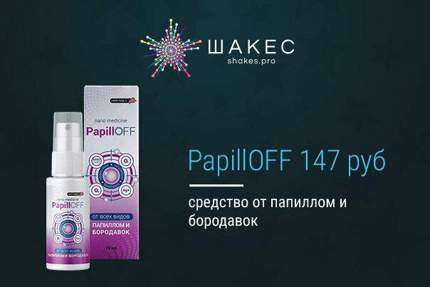 Papilloff— избавление от бородавок и папиллом за 1 курс: возможно ли это