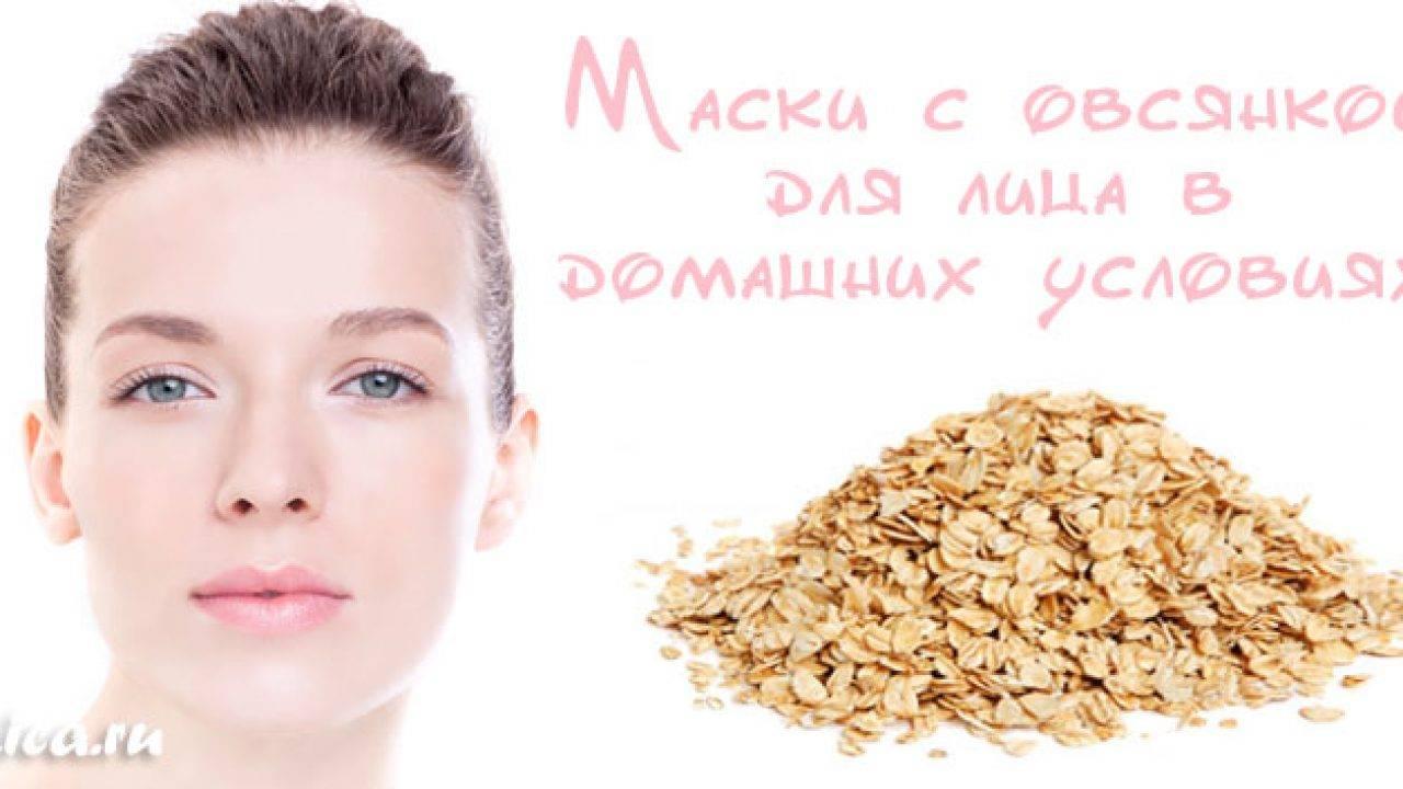 Маски из овсянки для лица: простое и доступное средство для улучшения состояния кожи