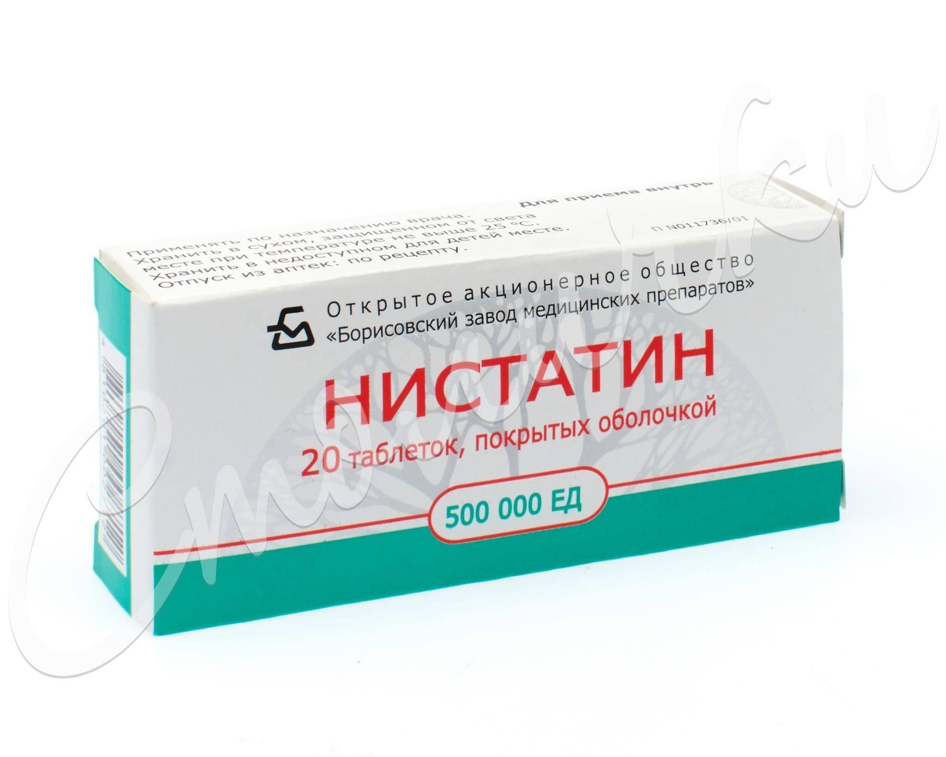 Нистатин таблетки и свечи: инструкция, аналоги, отзывы
