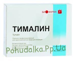 Тималин рака методика лечения