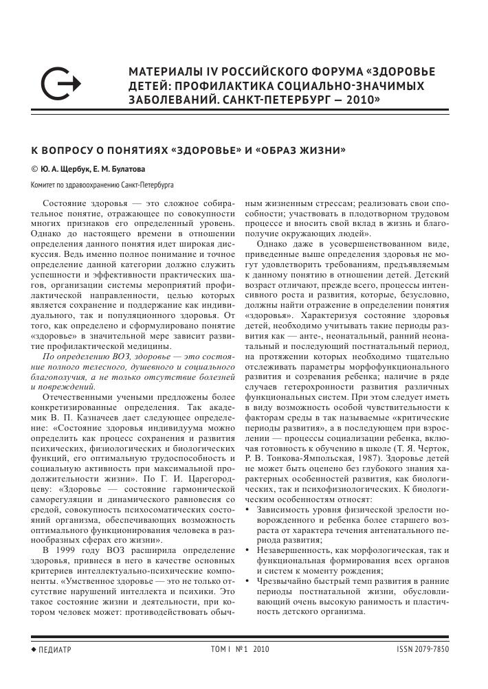 Torch-инфекции (торч-инфекции)