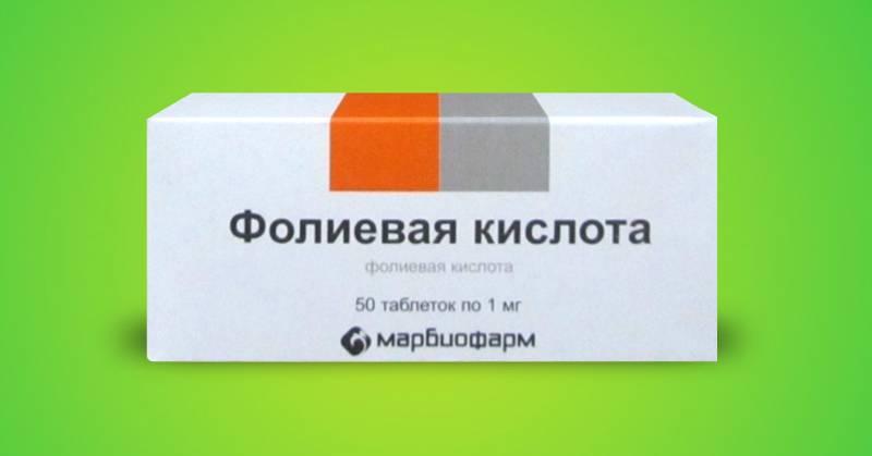 Фолиевая кислота для мужчин: значимость, применение