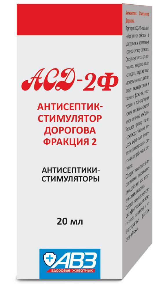 Фракция асд 2: применение для человека, инструкция и дозировки