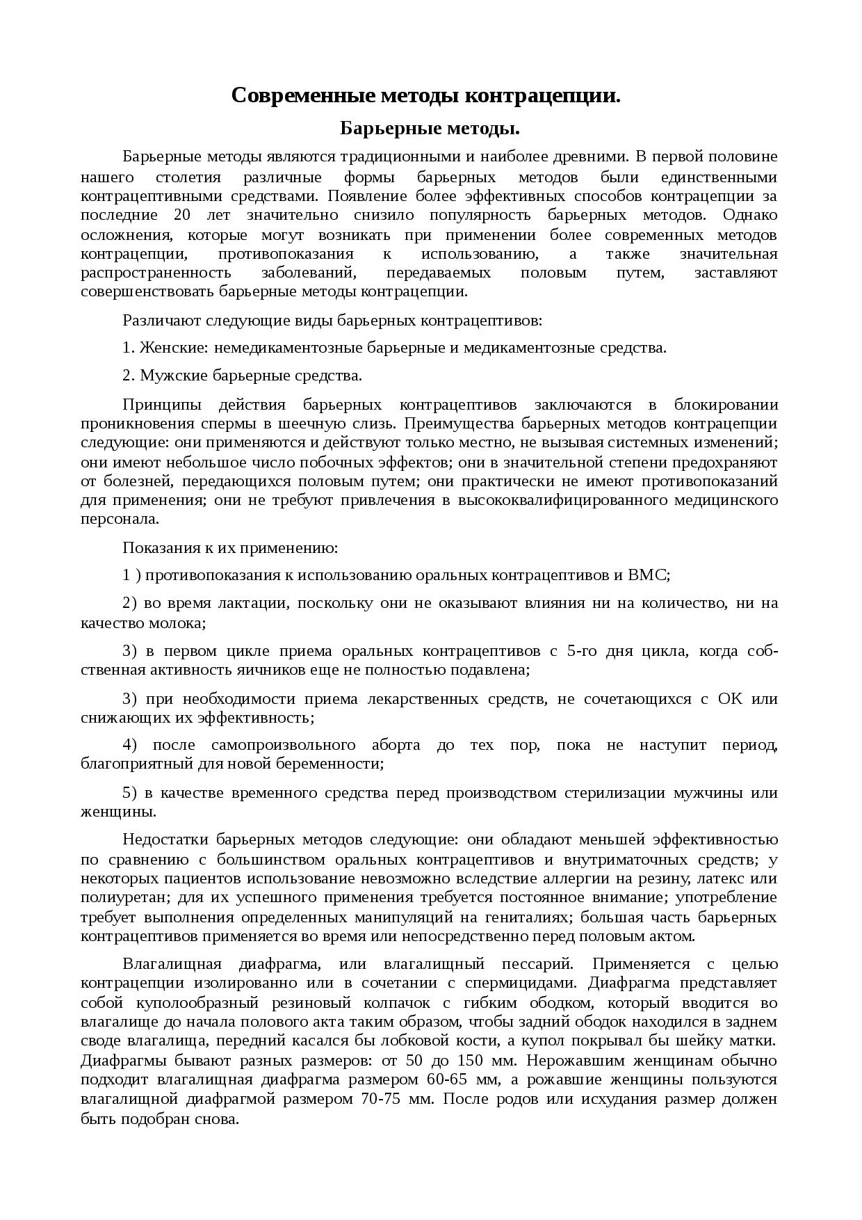 Подробно о вазэктомии (вазорезекции)