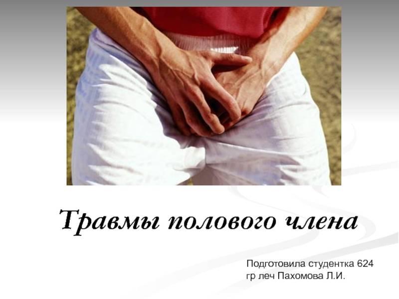 Травмы полового члена: механические повреждения, обморожения и ожоги полового члена