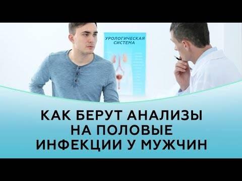Как сдавать анализы на скрытые инфекции